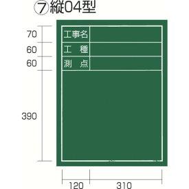 タジマ 工事黒板 縦04型 KB6T04 8252658