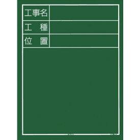 タジマ 工事黒板 タテ05ガタ KB6T05 8286272