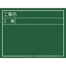 タジマ 工事黒板 ヨコ03ガタ KB6Y03 8286273