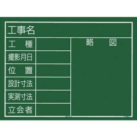 タジマ 工事黒板 ヨコ10ガタ KB6Y10 8286274