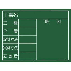 タジマ 工事黒板 ヨコ11ガタ KB6Y11 8286275