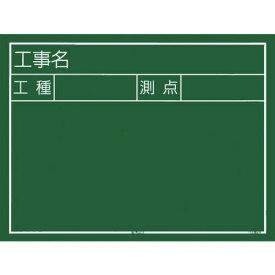 タジマ 工事黒板 ヨコ12ガタ KB6Y12 8286276