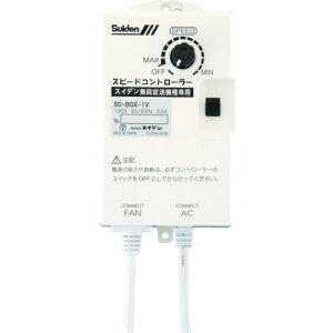 スイデン 工場扇用 SC-BOX-1V SCBOX1V 8590850