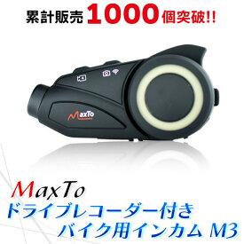 あす楽 Maxto:Maxto M3 ドライブレコーダー付きバイク用インカム M3