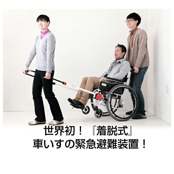 【代引不可】世界初 着脱式 車いすの緊急避難装置 JINRIKI (ジンリキ)