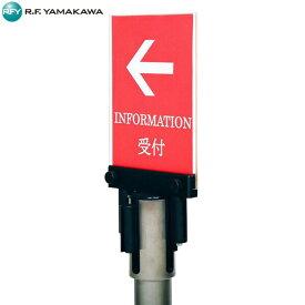 アール・エフ・ヤマカワ:ポールパーテーション オプション案内板A5 RFPP-OPA