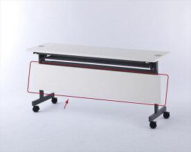 アール・エフ・ヤマカワ:配線機能付きフォールディングテーブル2 幕板W1500用 ホワイト SHFTL-OP-15WH