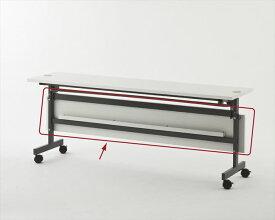 アール・エフ・ヤマカワ:配線機能付きフォールディングテーブル2 幕板W1800用 ホワイト SHFTL-OP-18WH