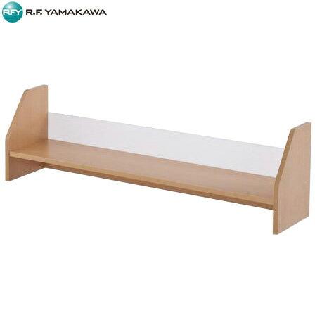 【代引不可】アール・エフ・ヤマカワ:ノルム 木製上置き棚 W1200 ナチュラル Z-SHDBR-12NA