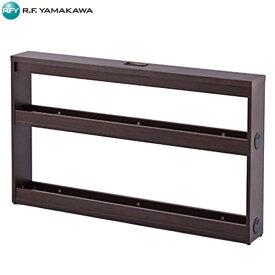 アール・エフ・ヤマカワ:ノルム 木製デスク 配線収納 W1200 ダーク Z-SHISWD-1215DB