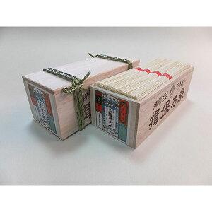 【ポイント10倍】揖保乃糸:手延べそうめん 古上級品(ミニ木箱) M0.7kg