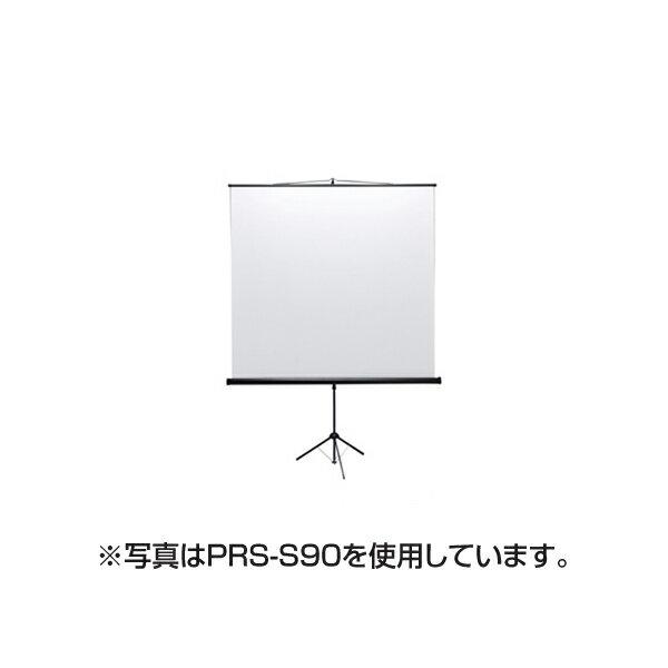 【代引不可】サンワサプライ:プロジェクタースクリーン(三脚式) PRS-S80