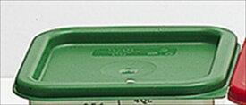 スギコ産業:キャンブロ 角型フードコンテナー・カムウェア カバー SFC2(本体2・4用)