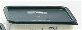 スギコ産業:キャンブロ 角型フードコンテナー・カムウェア カバー SFC12(本体12・18・22用)