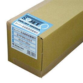 桜井:スーパー合成紙再剥離糊付 610mm×30m 2インチコア SYPM610GT 1本 0345699
