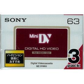 SONY(ソニー):HDV用ミニDVカセット 標準63分 3DVM63HD 1パック(3巻) 0690263