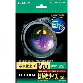 富士フイルム:画彩 写真仕上げPro 超光沢 厚手 はがき WPHS50PRO 1冊(50枚) 1257328