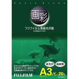 富士フイルム:画彩 高級光沢紙 A3ノビ G3A3N20A 1冊(20枚) 1276213