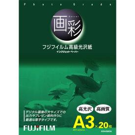 富士フイルム:画彩 高級光沢紙 A3 G3A320A 1冊(20枚) 1276220