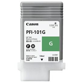 Canon(キヤノン):インクタンク PFI-101 顔料グリーン 130ml 0890B001 1個 1285741