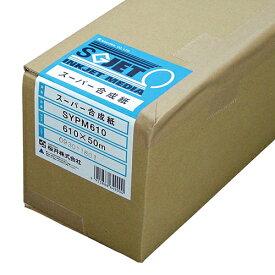 桜井:スーパー合成紙 610mm×50m 2インチコア SYPM610 1本 2215365