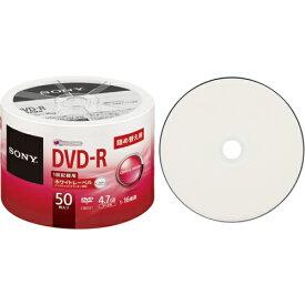 SONY(ソニー):データ用DVD-R 4.7GB 1-16倍速 ホワイトワイドプリンタブル 詰替用 50DMR47TPB 1個(50枚) 3260128