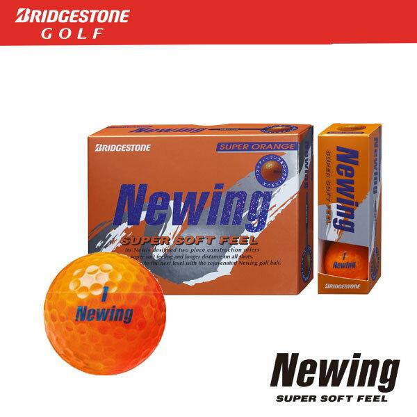 【後払い不可】【代引不可】BRIDGESTONE(ブリヂストン):NEWING SUPER SOFT FEEL スーパーオレンジ ボール (1ダース/12球入り) NEWINGSSF-SOR