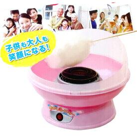 """【送料無料】我が家で綿菓子!""""わたがしファクトリー""""綿菓子機 わたがし機"""