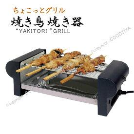 【送料無料】焼き鳥焼き器 焼き鳥器 焼き鳥グリル