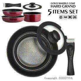 【送料無料】Hard Grand 着脱式 鍋フライパン5点セットマーブルコート加工【IH調理器対応】鍋フライパンセット