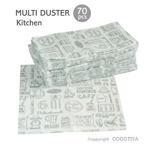 マルチダスター【キッチン柄】70枚ボックス入りテーブル拭き・グラス拭き・食器拭き