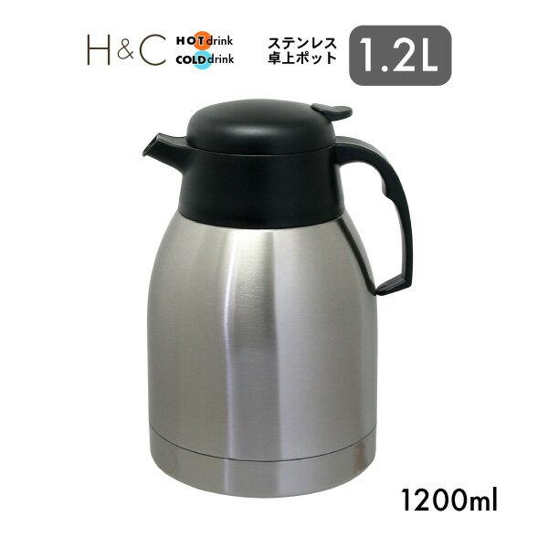【 魔法瓶 ポット 保温ポット 1.2リットル 】H&C ステンレス 卓上ポット1.2リットルステンレスポット