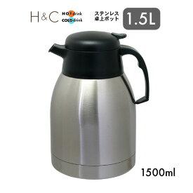 【 魔法瓶 ポット 保温ポット 1.5リットル 】H&C ステンレス 卓上ポット1.5リットルステンレスポット