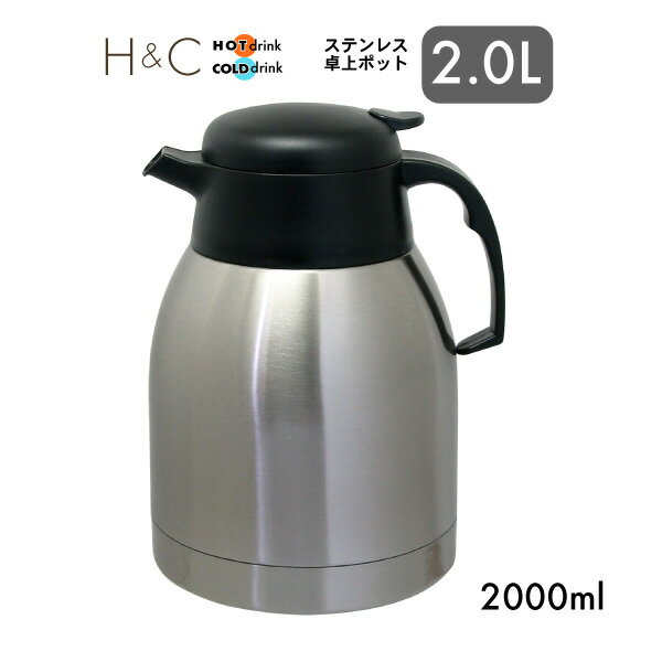 【 魔法瓶 ポット 保温ポット 2リットル 】H&C ステンレス 卓上ポット2.0リットルステンレスポット