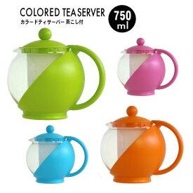 カラードティーサーバー ティーポット750ml茶こし付きガラス製ティーサーバー