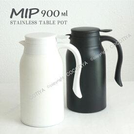 【 魔法瓶 ポット 保温ポット 】MIP ステンレス卓上ポット0.9Lステンレスポット900ml