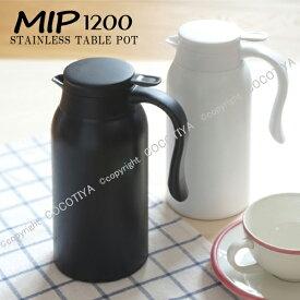 【 魔法瓶 ポット 保温ポット 】MIP ステンレス卓上ポット1.2Lステンレスポット1200ml