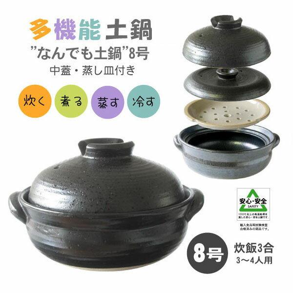 【送料無料!】なんでも土鍋 8号蒸し鍋 炊飯土鍋 (中蓋/蒸し皿付)3〜4人用(炊飯3合)