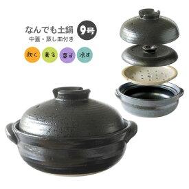 【送料無料】なんでも土鍋 9号蒸し鍋 炊飯土鍋 (中蓋/蒸し皿付)4〜5人用(炊飯5合)