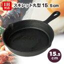 【30%OFF!バーゲン商品】IH対応 スキレット丸型15.5cm鉄鋳物スキレット鍋鉄フライパン