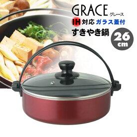 GRACEフッ素樹脂加工IH対応 すき焼き鍋 26cmガラス蓋付き【すきやき鍋】