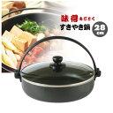 フッ素樹脂加工IH対応 すき焼き鍋 28cmガラス蓋付き【すきやき鍋】