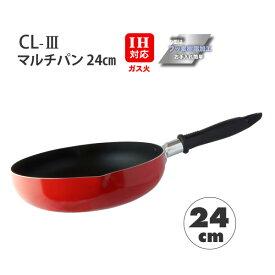 """""""CL-3""""フッ素樹脂加工 マルチパン 24cmフライパン【IH調理器対応】"""