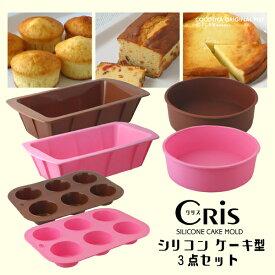 【売れ筋】シリコン ケーキ型 3点セット★パウンドケーキ型★マフィン型★ホールケーキ型【ケーキモールド】