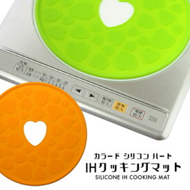 IHマット 鍋敷きカラード シリコン IHクッキングマット★ カラフルキッチン