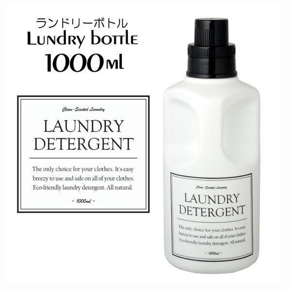 ランドリーボトル1000ml洗濯用液体洗剤詰め替えボトル洗剤詰め替え容器