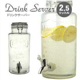ドリンクサーバー 2.5L【ガラス製保存容器】蛇口付き ガラス保存容器