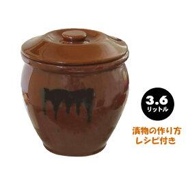【送料無料】漬物容器 かめ 丸かめ( 陶器製)3.6リットルお漬け物 容器