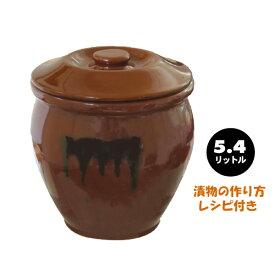 【送料無料!】漬物容器 かめ 丸かめ( 陶器製)5.4リットルお漬け物 容器