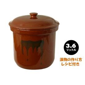 【送料無料】漬物容器 かめ 切立かめ(陶器製)3.6リットルお漬け物 容器